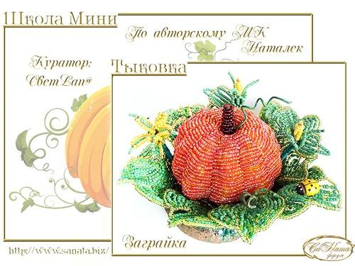 "Выпуск школы Мини - ""Тыковка"" E0fe64a38e71t"