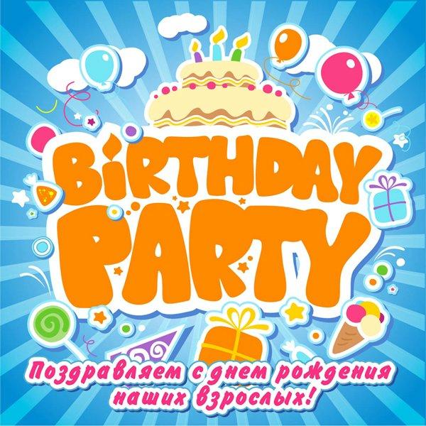 Дни рождения жителей (18+) Eae05ca5330d