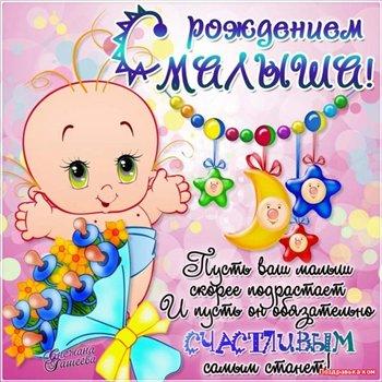 Поздравляем с рождением сына Людмилу (DimkinaMama) 3f2067639dcbt