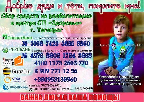 Помогите собрать средства на лечение дочери! E7ecaf3f91fe