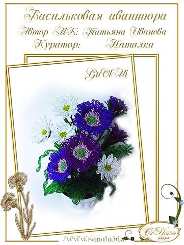 """Поздравляем победителей """"Васильковой авантюры"""" 54a28abc59dft"""