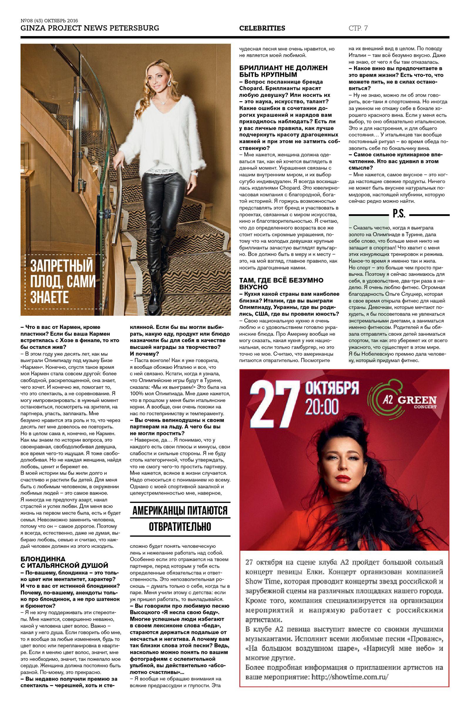 Татьяна Навка. Пресса - Страница 14 8fa01289cdcd