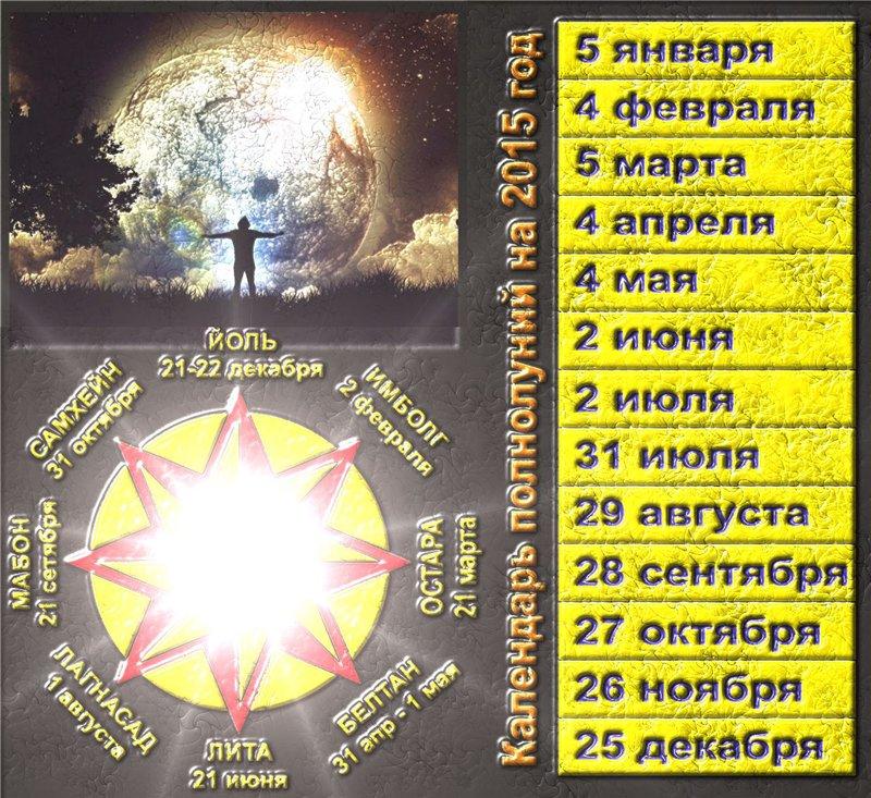 КОЛДОВСКОЙ КАЛЕНДАРЬ 9618af98d1b2