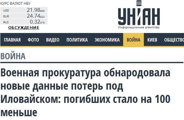 Новости устами украинских СМИ - Страница 42 7d7a81b216f0