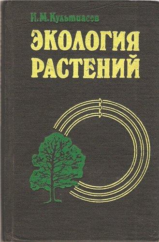 И. Культиасов. Экология растений 9a0b3b2414f8
