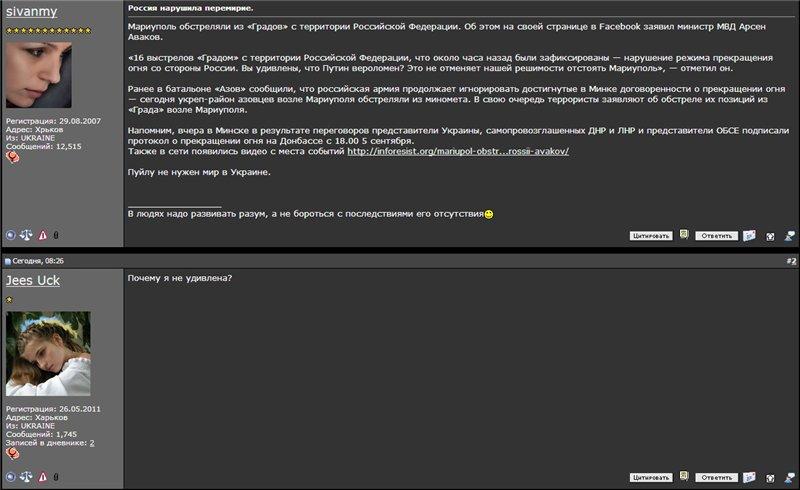 Один день на украинских политических форумах 9a828f533a0c