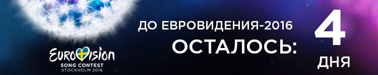 Евровидение 2016 - Страница 4 1df07e391de7