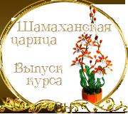 """Выпуск работ факультета """"Шамаханская царица"""" 639691529f81"""