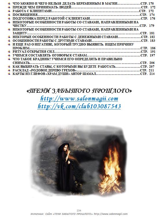 Книга. Графическая и Ритуальная магия в вопросах и ответах. 731d8325f61a