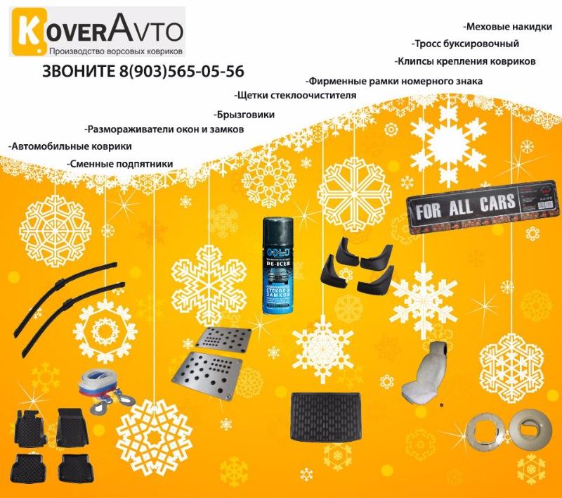 KoverAvto - Велюровые АВТОКОВРИКИ - Страница 2 Fefebc2a8332