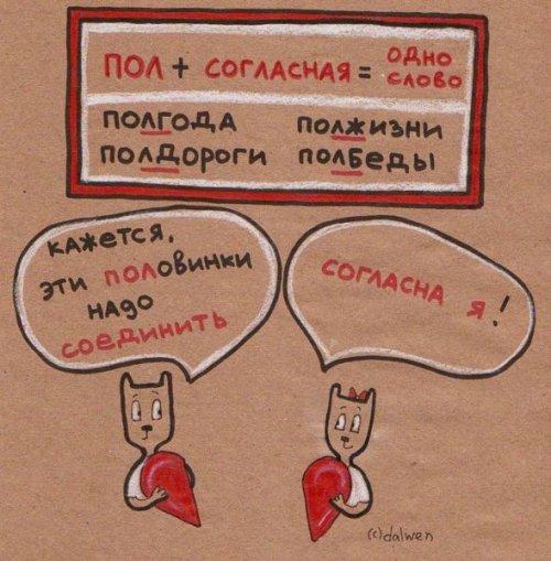 Учим русский язык F75fb48df366