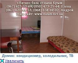 Отдых в Крыму, Алупка, Симеиз, частная база отдыха «НАТАН» 73e6556b52aft