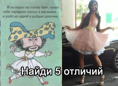 Евровидение 2014 - Страница 5 6025cac7e29c