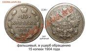 Фальшивые монеты для обращения - Страница 2 C864186d0a6ct
