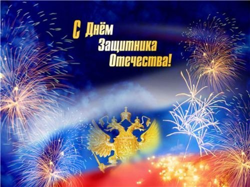 Поздравления  с праздниками! - Страница 16 C8a543c84b15