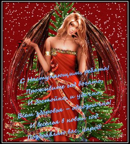 Конкурс на лучшую новогоднюю открытку! 1e5be41f5b9a