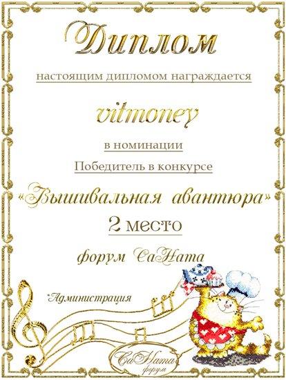 Поздравляем победителей Вышивальной Авантюры F5910f7aaeb0t