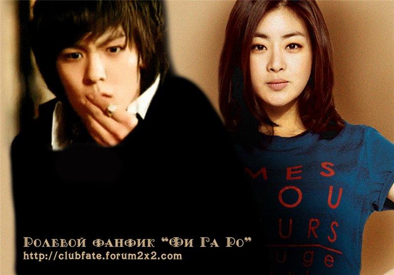 """Фанфик """"Фи Га Ро"""" - T.O.P, Кан Со Ра, Мун Чхэ Вон, Чан Гын Сок, Ли Хон Ки, Ю Сын Хо, Чжи Чан Ук, Big Bang, Girls' Generation - Страница 4 9646aaa2a37d"""