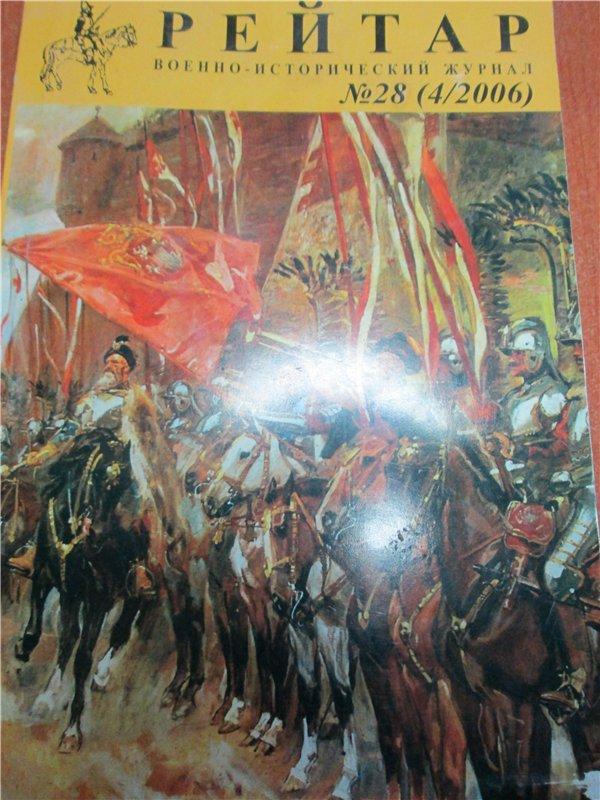 История военно-исторического и модельного движения в Тюмени. 84dda95a17e6