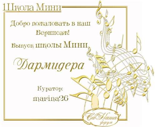 "Выпуск Школы Мини - ""Дармидера"" E5a2c8391d60t"