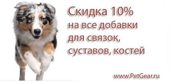 Интернет-зоомагазин Pet Gear - Страница 9 7d57b8d05af6