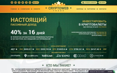 Cryptoweb Trade - cryptoweb.trade 79a9efed44a4