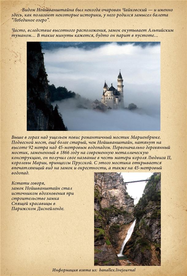 """Фанфик """"В баварские Альпы к """"Сказочному Королю"""" - Страница 2 B4762c5df117"""
