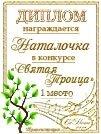 """Поздравляем победителей конкурса """"Святая Троица"""" 0106bafc5812t"""
