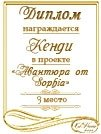 Поздравляем победителей Авантюры от Sophia!!! C10e815f200ft
