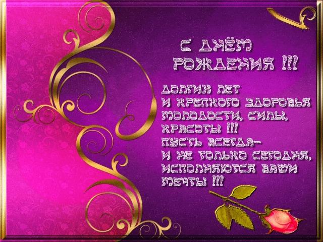 Поздравляем МамсиК с Днем рождения! - Страница 3 5bfa2d4b4132