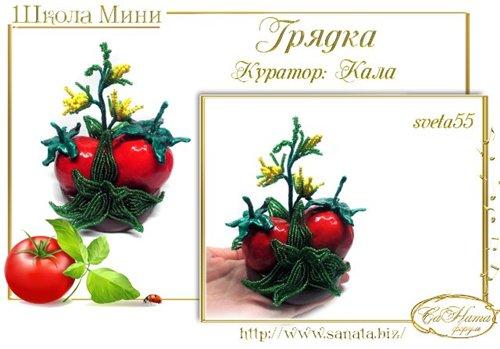 Выпуск работ Школы мини - Грядка 79f443303cedt