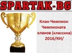 Клан SPARTAK-BG /КН/ Сб. Золотое кольцо-победитель турнира Я-ПАТРИОТ 2015/КН/