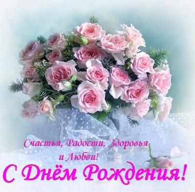 Поздравляем с Днем рождения Анну (Orha) 068828fded1f