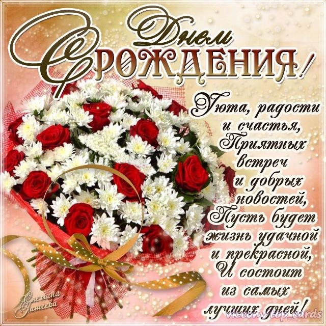 Поздравляем Веру Графиню с Днем Рождения!!!!! - Страница 13 A3e4adad7153