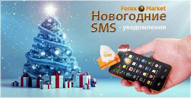 Новости, акции, конкурсы компании Forex-Market! 594eda45c043