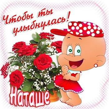 Поздравляем с Днем Рождения Наталью (Наталья G.) D8e2ac985f95t