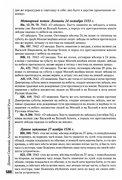 Обсуждения, дополняющие тему Возрождения. - Страница 16 4ed243cdab39t
