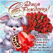 Поздравляем с Днем Рождения Наталью (svNatochka) Abc47322fddbt