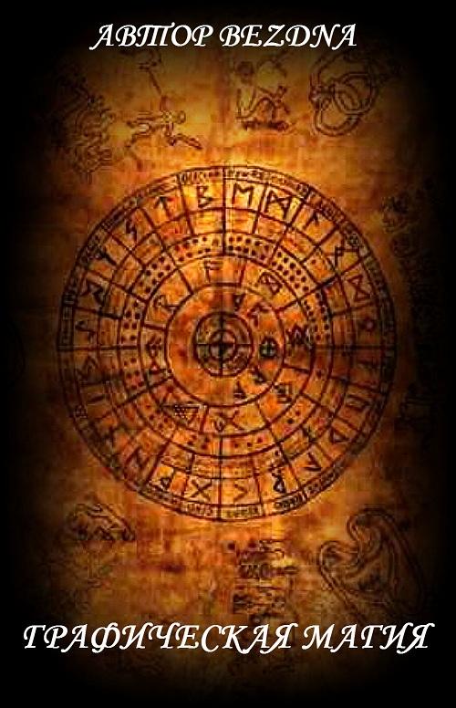 Книга. Графическая магия №1 Eb9c605d4edc