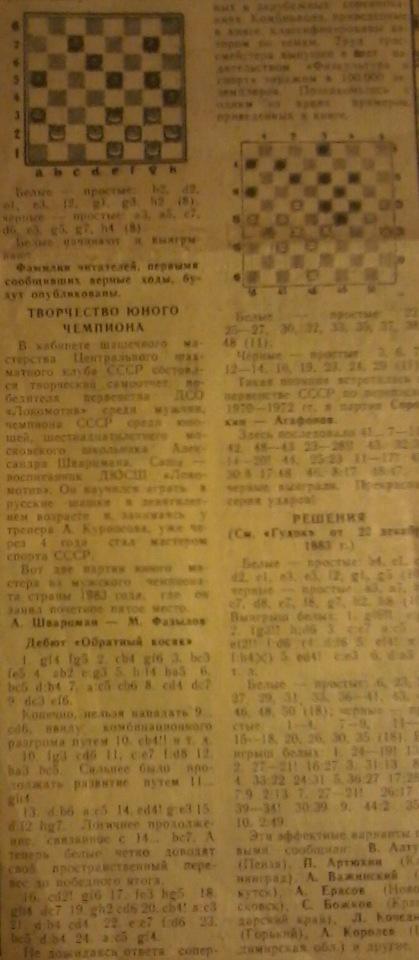 Уточнение первоисточников публикаций(проблемы в русские шашки) - Страница 5 04ea581fd656