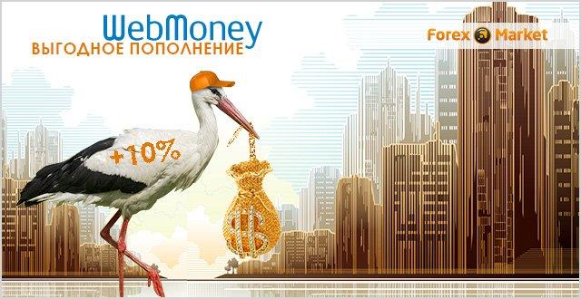 Новости, акции, конкурсы компании Forex-Market! 0f4f1c4c22ff