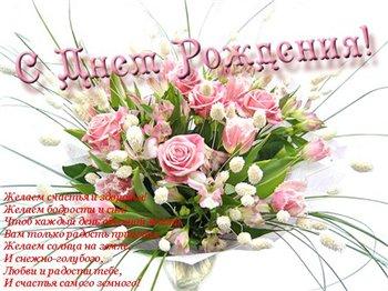 Поздравляем с Днем Рождения Ольгу (ОлиВия) 89a0860b2bf0t