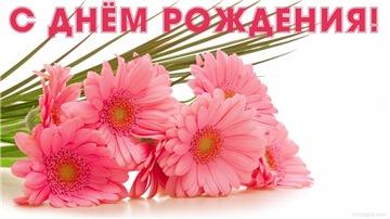 Поздравляем с Днем Рождения Юлию (YStahneva) 9f7cb9e922d8t