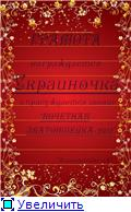 "Новый год на ""Златошвейке""!!! - Страница 2 08b6db9b1f48t"