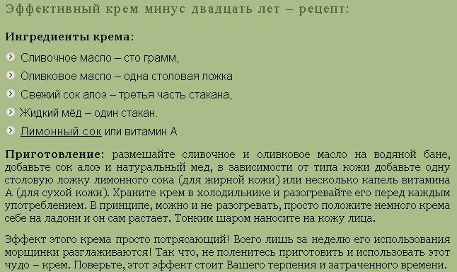 Крем - минус 20 лет 5853214f8fa3