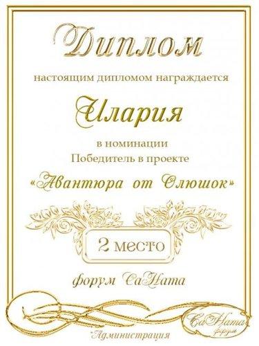 Поздравляем победителей Авантюры от Олюшок!!! 0557316821adt