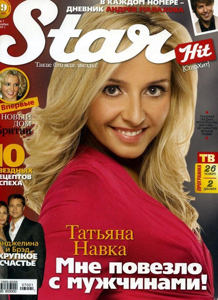 Татьяна Навка. Пресса (старое) - Страница 6 147f058edb4a
