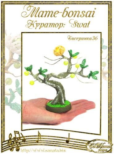 "Галерея ""Mame-bonsai"" 6c35da94947ct"