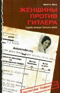 Холокост - трагедия европейских евреев - Страница 3 Adc7a6a30cbd