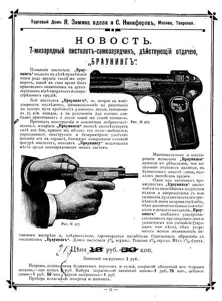 Пуля от пистолетного патрона 7,65Х17 мм. 080f17b9779a